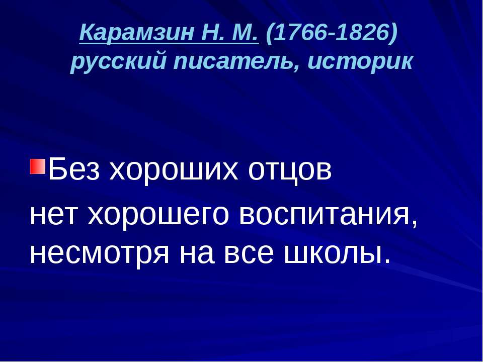 Карамзин Н. М. (1766-1826) русский писатель, историк Без хороших отцов нет хо...