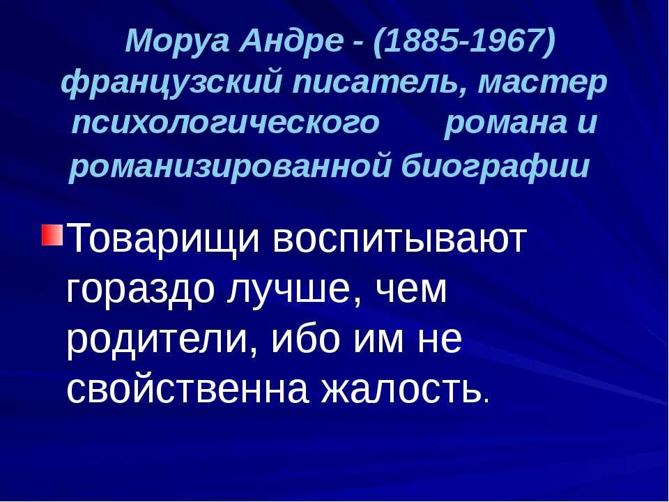 Моруа Андре - (1885-1967) французский писатель, мастер психологического роман...