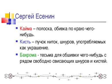 Сергей Есенин Кайма – полоска, обивка по краю чего-нибудь. Кисть – пучок нито...