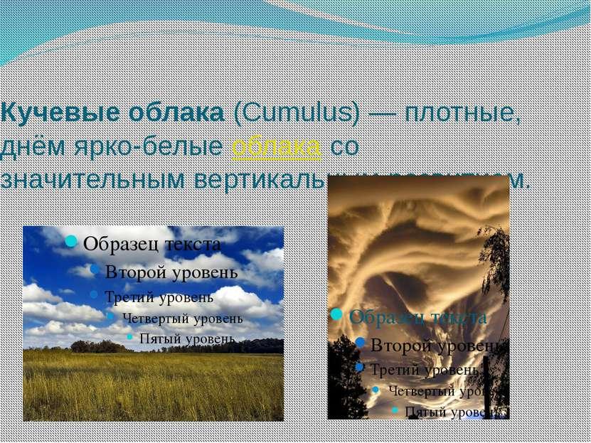 Кучевые облака (Cumulus)— плотные, днём ярко-белые облака со значительным ве...