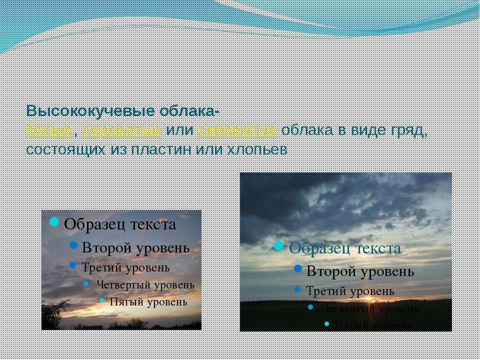 Высококучевые облака- белые, сероватые или синеватые облака в виде гряд, сост...