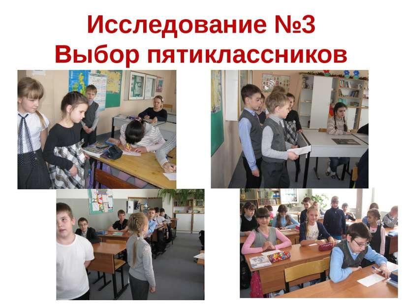 Исследование №3 Выбор пятиклассников