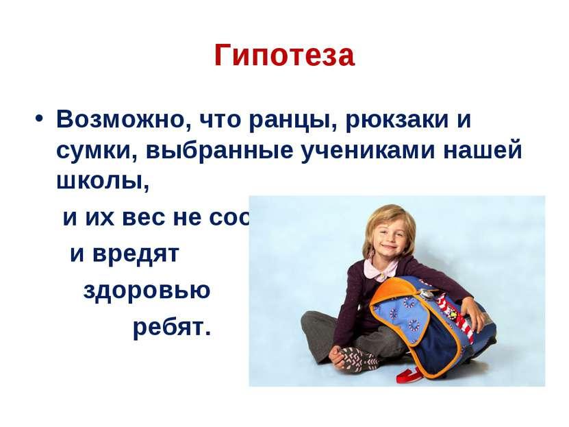Гипотеза Возможно, что ранцы, рюкзаки и сумки, выбранные учениками нашей школ...