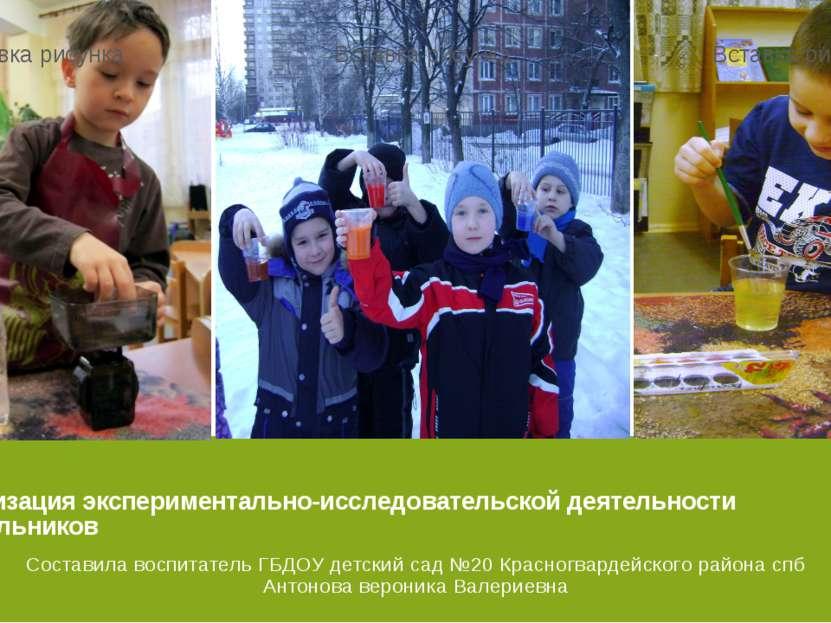 Организация экспериментально-исследовательской деятельности дошкольников Сост...