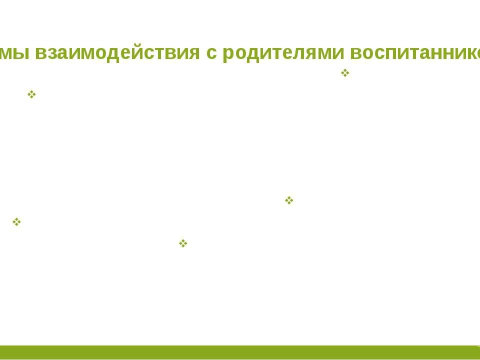 Формы взаимодействия с родителями воспитанников: Анкетирование родителей Прив...