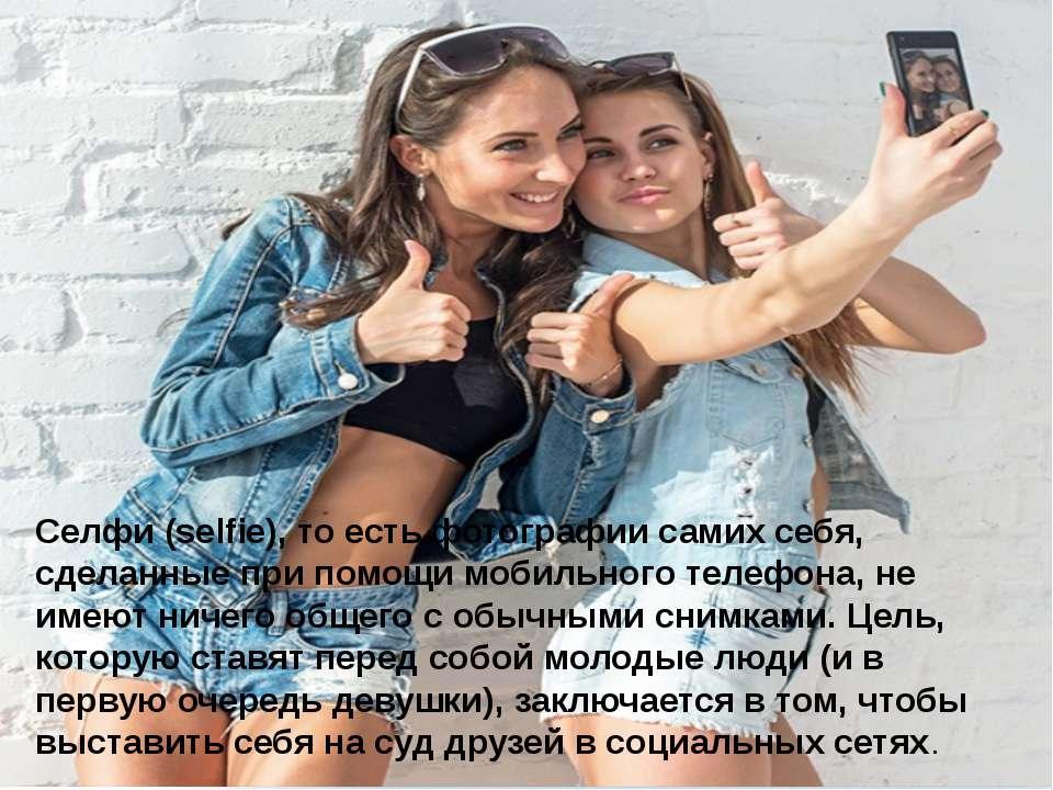 Селфи (selfie), то есть фотографии самих себя, сделанные при помощи мобильног...