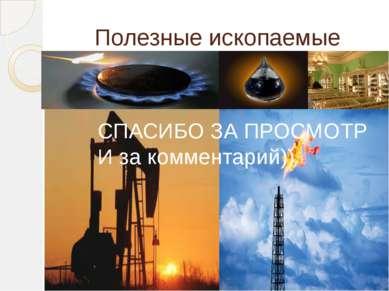 Полезные ископаемые СПАСИБО ЗА ПРОСМОТР И за комментарий))