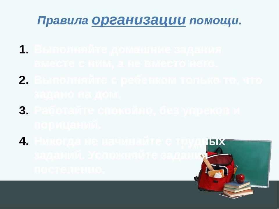 Правила организации помощи. Выполняйте домашние задания вместе с ним, а не вм...