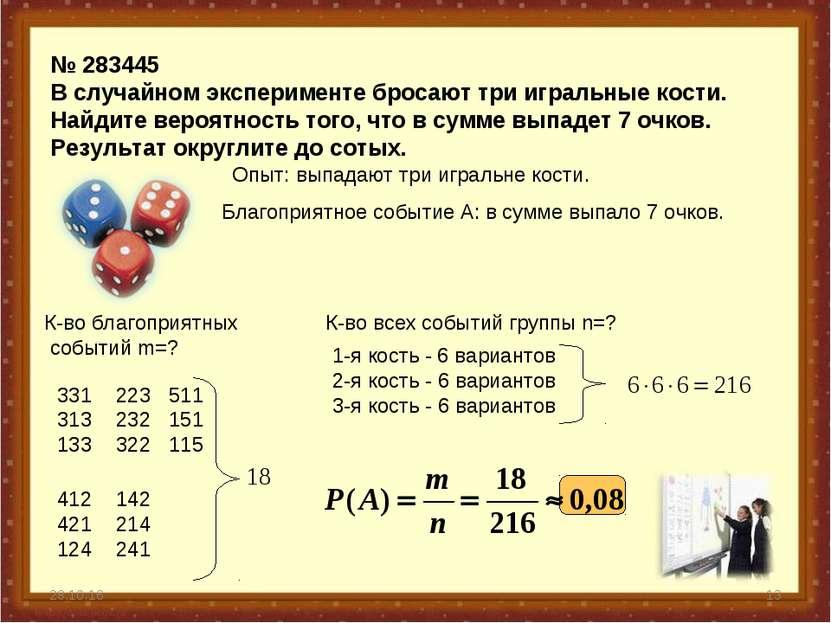 № 283445 В случайном эксперименте бросают три игральные кости. Найдите вероят...
