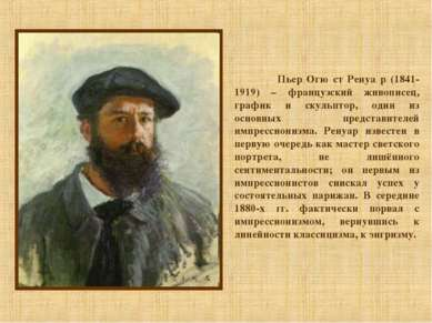 Пьер Огю ст Ренуа р (1841-1919) – французский живописец, график и скульптор, ...