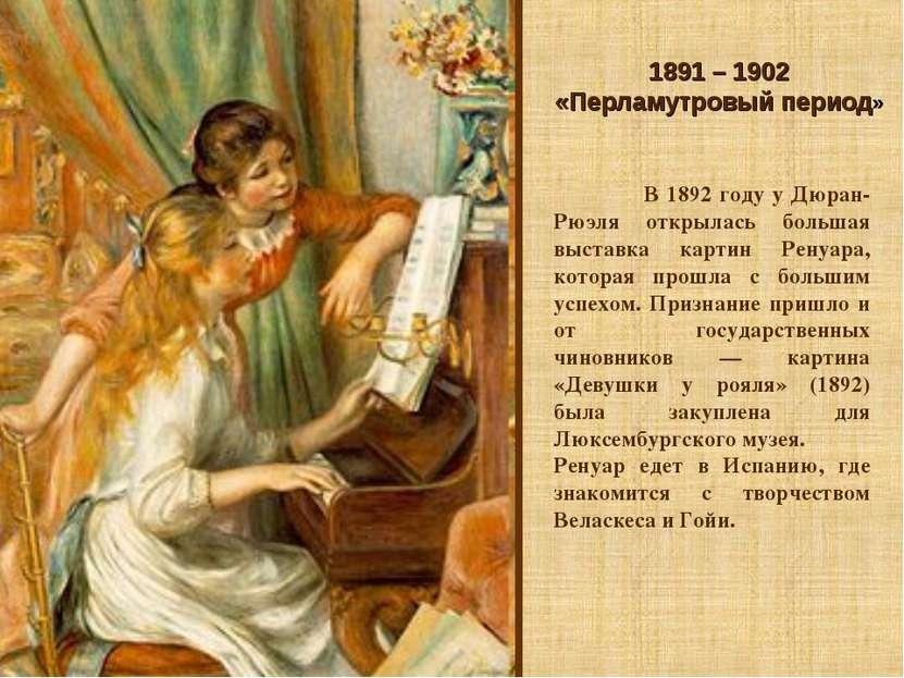 В 1892 году у Дюран-Рюэля открылась большая выставка картин Ренуара, которая ...