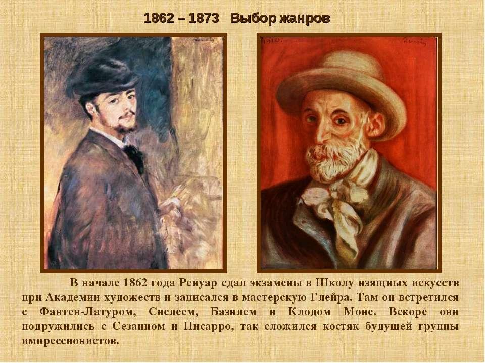 В начале 1862 года Ренуар сдал экзамены в Школу изящных искусств при Академии...