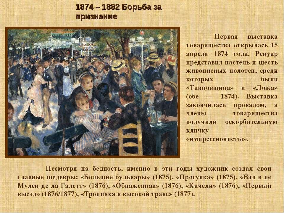 Первая выставка товарищества открылась 15 апреля 1874 года. Ренуар представил...