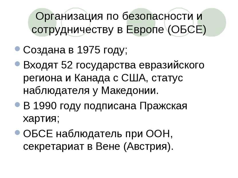 Организация по безопасности и сотрудничеству в Европе (ОБСЕ) Создана в 1975 г...