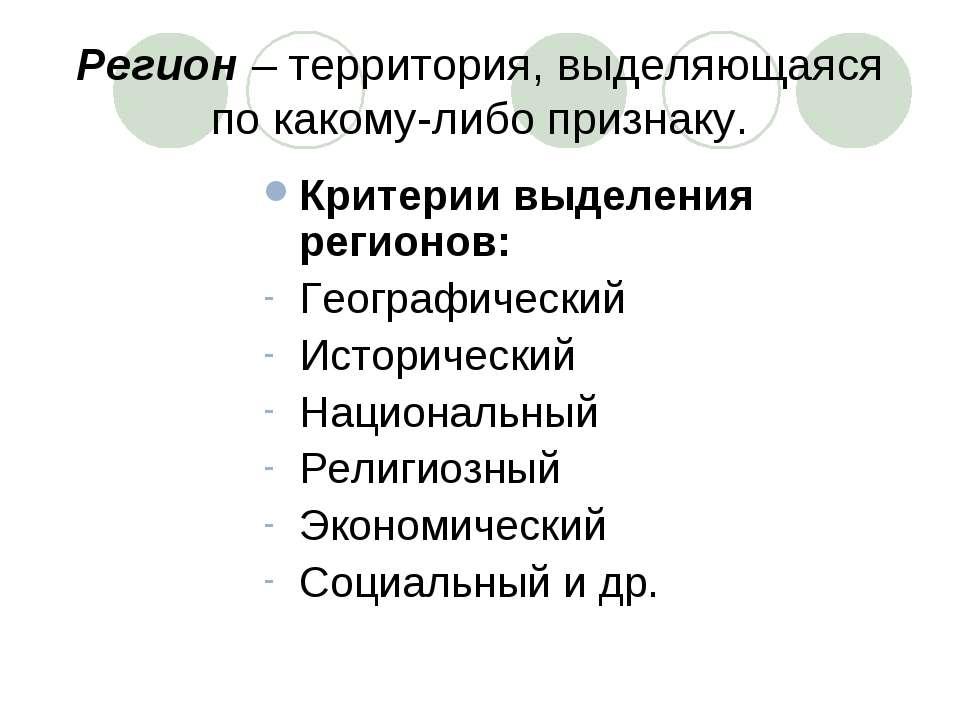 Регион – территория, выделяющаяся по какому-либо признаку. Критерии выделения...