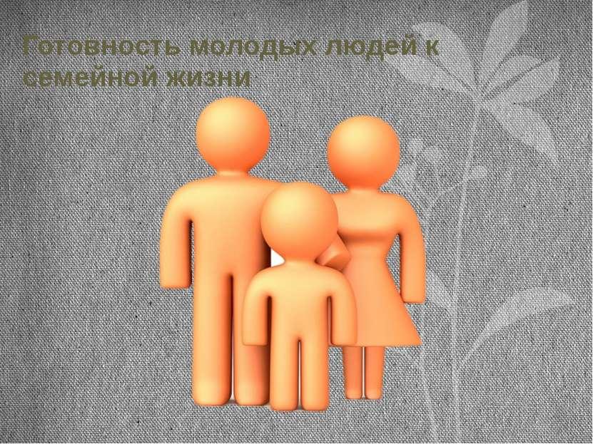 Готовность молодых людей к семейной жизни