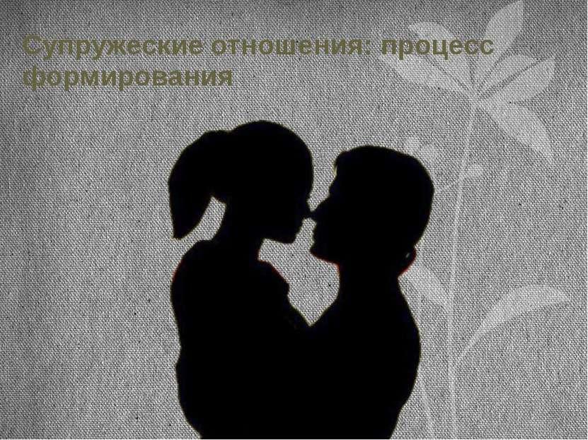Супружеские отношения: процесс формирования