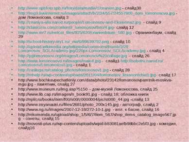http://www.spbfoto.spb.ru/foto/data/media/1/oranien.jpg - слайд30 http://img0...