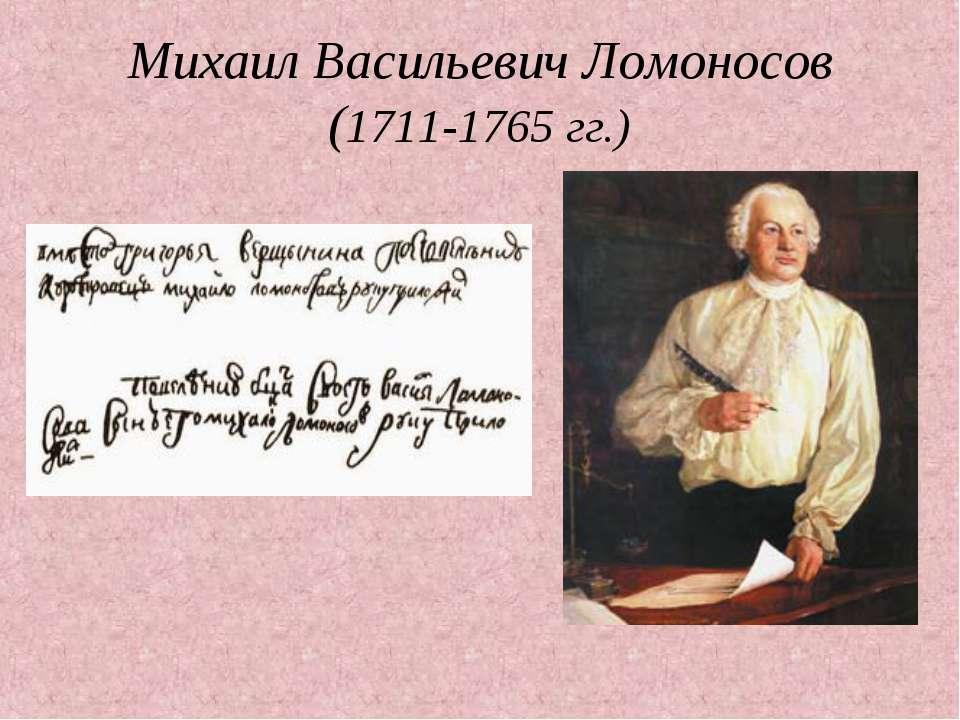 Михаил Васильевич Ломоносов (1711-1765 гг.)