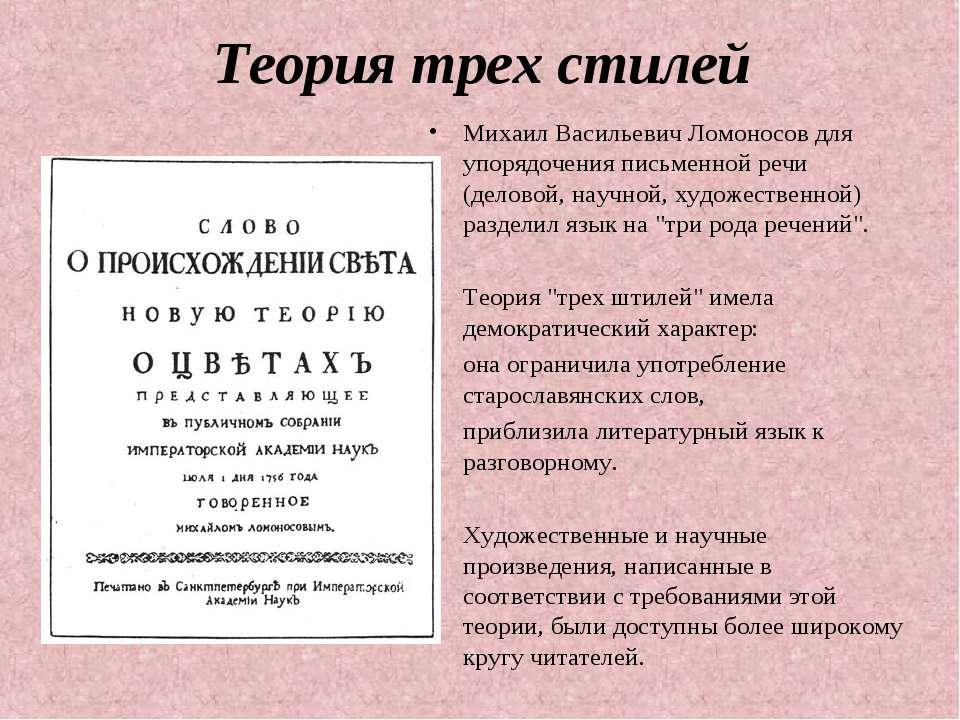Теория трех стилей Михаил Васильевич Ломоносов для упорядочения письменной ре...