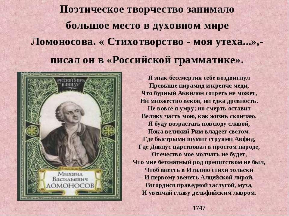 Поэтическое творчество занимало большое место в духовном мире Ломоносова. « С...