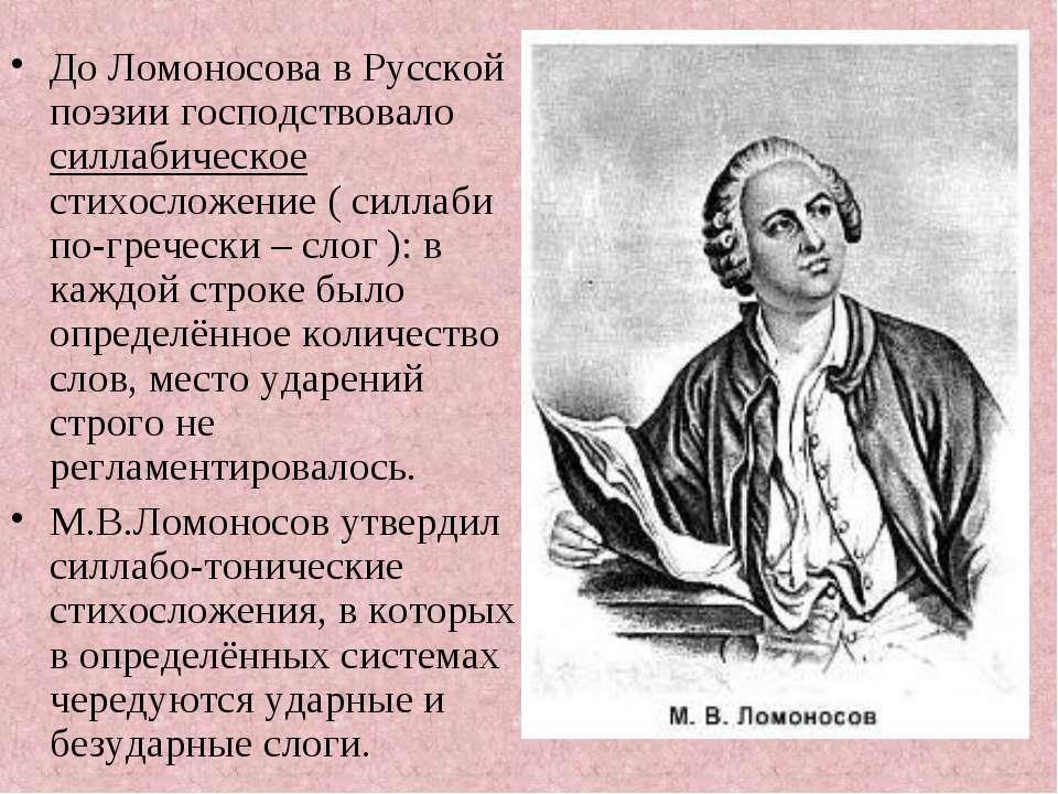 До Ломоносова в Русской поэзии господствовало силлабическое стихосложение ( с...