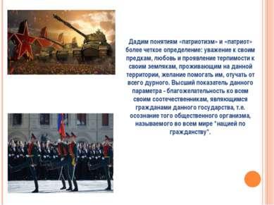 Дадим понятиям «патриотизм» и «патриот» более четкое определение: уважение к ...