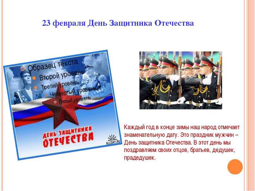 23 февраля День Защитника Отечества Каждый год в конце зимы наш народ отмечае...