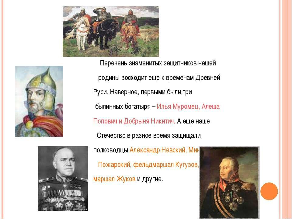 Перечень знаменитых защитников нашей родины восходит еще к временам Древней Р...