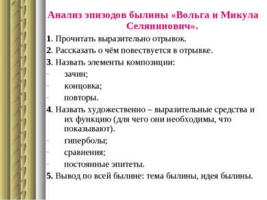 Анализ эпизодов былины «Вольга и Микула Селянинович». 1. Прочитать выразитель...