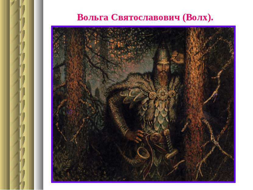 Вольга Святославович (Волх).