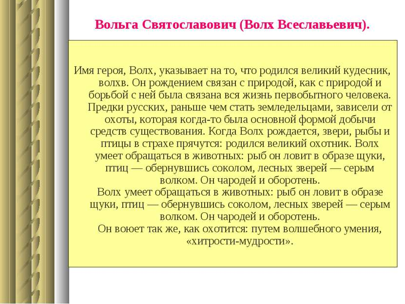 Вольга Святославович (Волх Всеславьевич). Имя героя, Волх, указывает на то, ч...