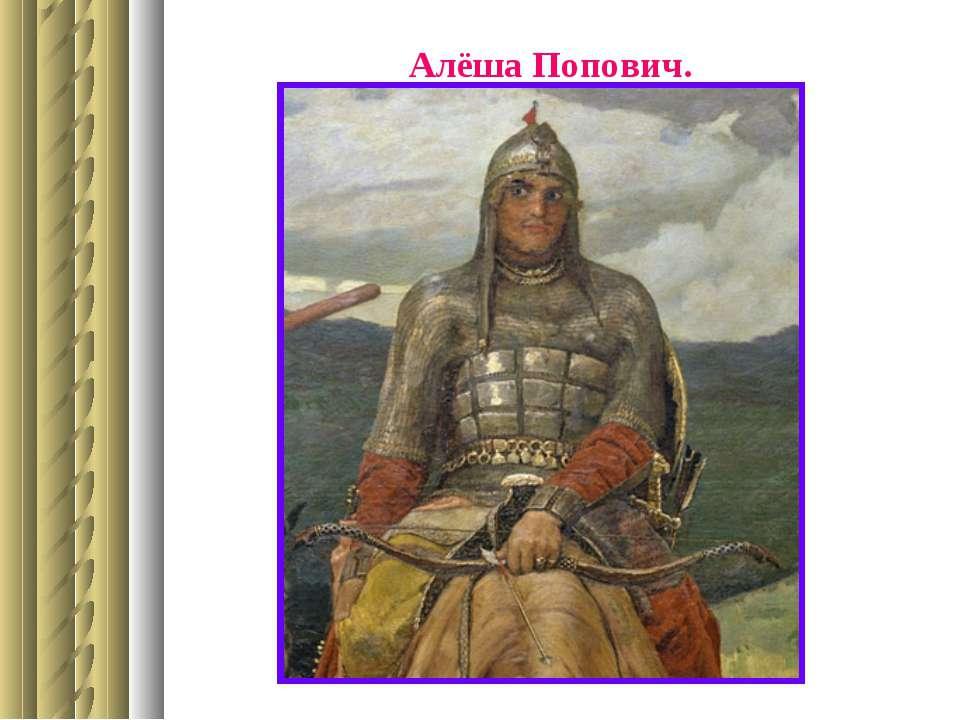 Алёша Попович.
