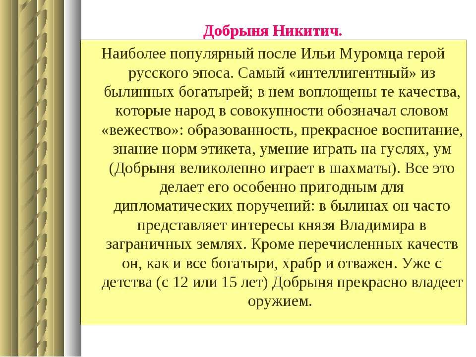 Добрыня Никитич. Наиболее популярный после Ильи Муромца герой русского эпоса....