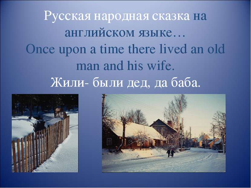 Русская народная сказка на английском языке… Once upon a time there lived an ...