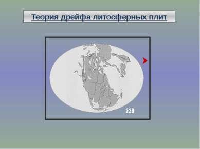 Теория дрейфа литосферных плит