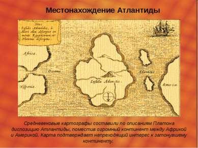 Средневековые картографы составили по описаниям Платона диспозицию Атлантиды,...