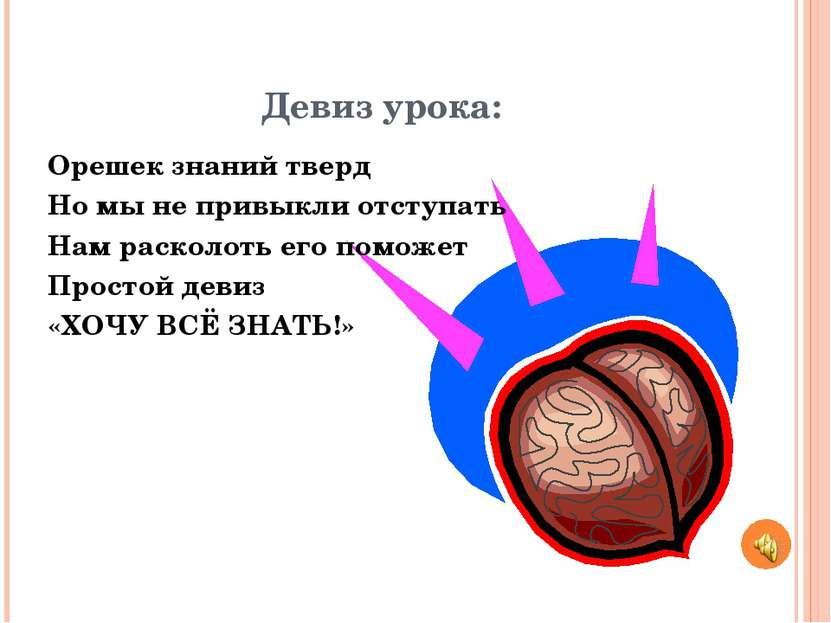 Девиз урока: Орешек знаний тверд Но мы не привыкли отступать Нам расколоть ег...