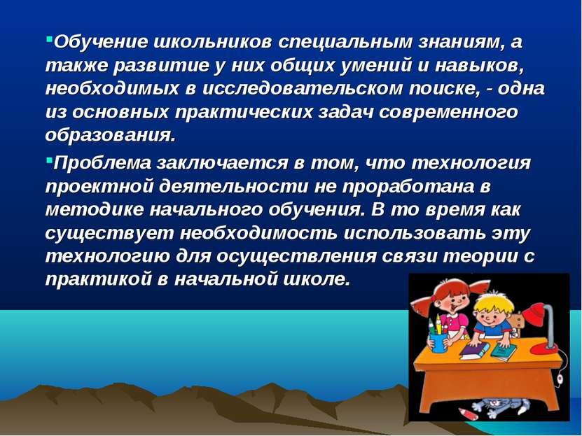 Обучение школьников специальным знаниям, а также развитие у них общих умений ...