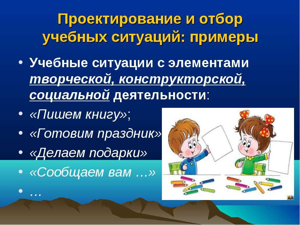 Проектирование и отбор учебных ситуаций: примеры Учебные ситуации с элементам...