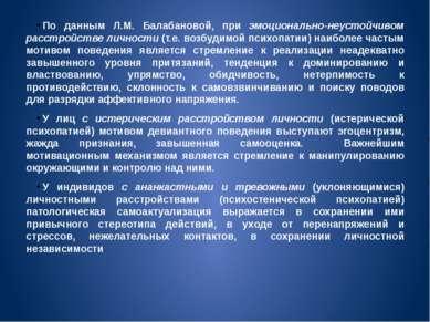 По данным Л.М. Балабановой, при эмоционально-неустойчивом расстройстве личнос...