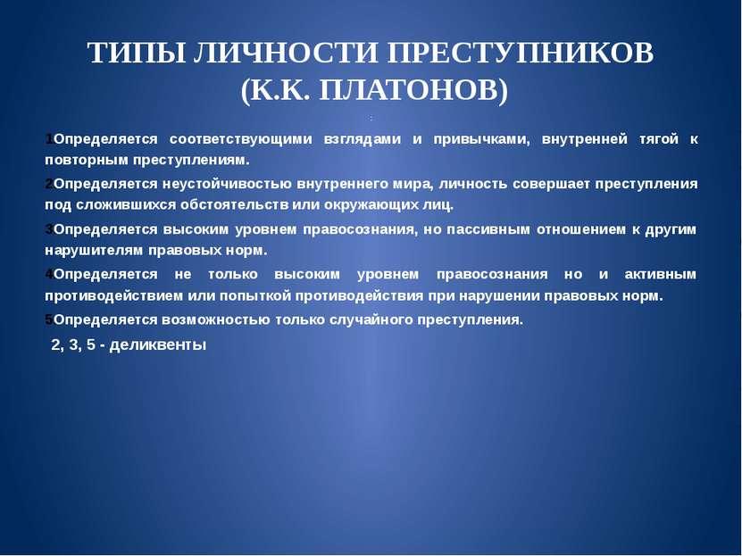 ТИПЫ ЛИЧНОСТИ ПРЕСТУПНИКОВ (К.К. ПЛАТОНОВ) : Определяется соответствующими вз...