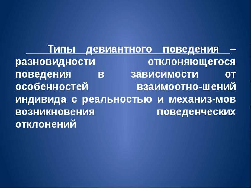 Типы девиантного поведения – разновидности отклоняющегося поведения в зависим...