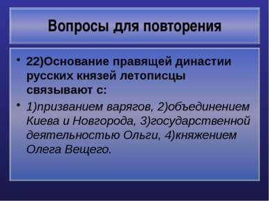 Вопросы для повторения 22)Основание правящей династии русских князей летописц...