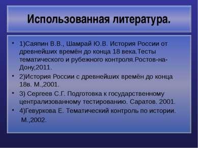 Использованная литература. 1)Саяпин В.В., Шамрай Ю.В. История России от древн...