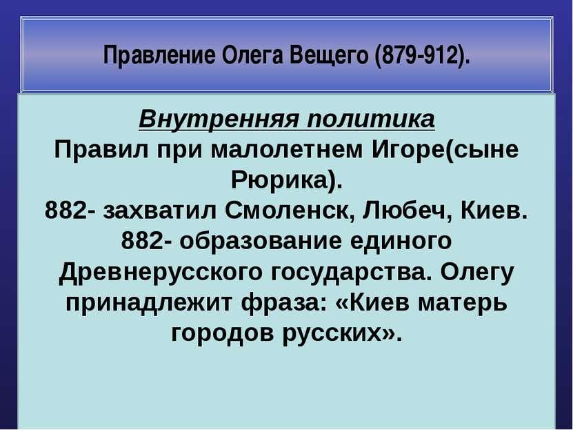 Правление Олега Вещего (879-912). Внутренняя политика Правил при малолетнем И...