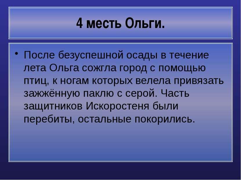 4 месть Ольги. После безуспешной осады в течение лета Ольга сожгла город с по...