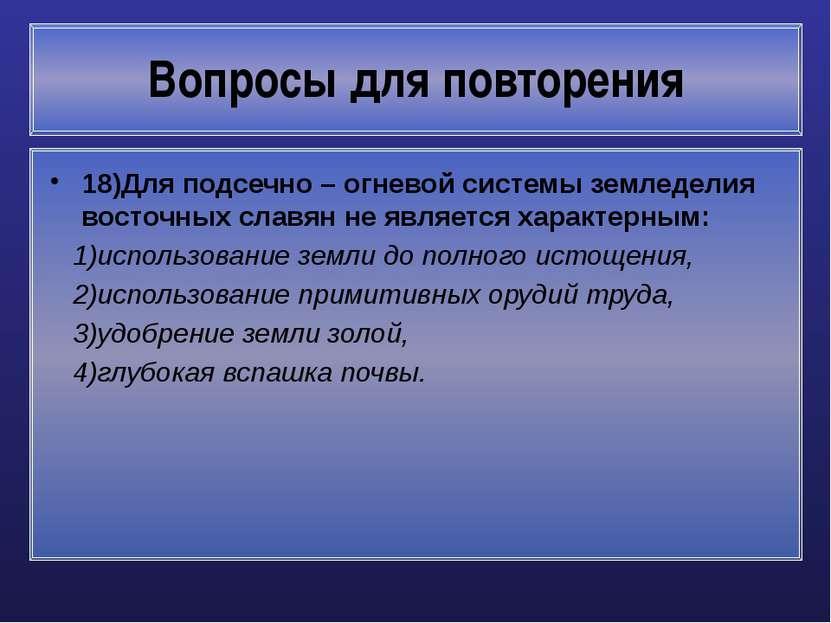 Вопросы для повторения 18)Для подсечно – огневой системы земледелия восточных...