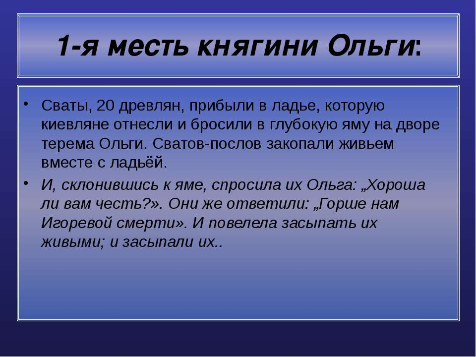 1-я месть княгини Ольги: Сваты, 20 древлян, прибыли в ладье, которую киевляне...