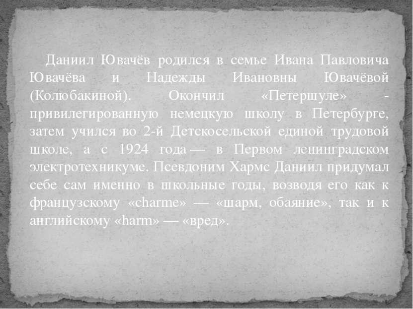 Даниил Ювачёв родился в семье Ивана Павловича Ювачёва и Надежды Ивановны Ювач...